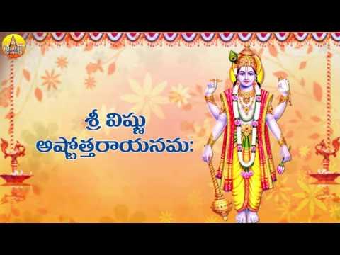 Vishnu Ashtothram 108 | Ashtothram Telugu | Sri Vishnu Ashtothram | Vishnu Ashtottara Shatanamavali