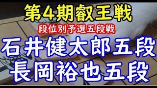 開始日時:2018/08/10 14:00 終了日時:2018/08/10 16:03 棋戦:第4期叡...