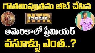 NTR Kathanayakudu USA First Day Collection Vs Gautamiputra Satakarni | Balakrishna Box Office Record
