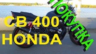 Как я купил Honda cb 400 с чем столкнулся  ЧАСТЬ 1(Вторая часть http://www.youtube.com/watch?v=vDDvLhJ7jKE РАссказ пойдет о том как я купил сибиху, с чем я столкнулся и в целом..., 2014-05-18T08:03:00.000Z)