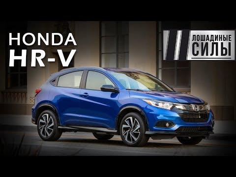 Honda HR-V 2018 Реинкарнация.