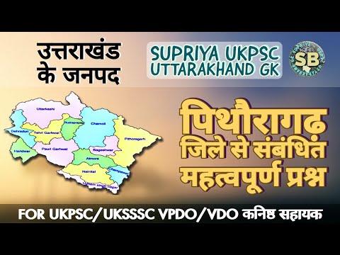 12 - Uttarakhand Gk Questions Quiz Revision In Hindi For UKPSC/uksssc VDO/VPDO Group C Exams #Shorts
