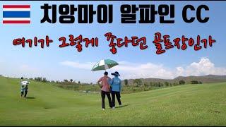 태국 알파인 골프 리조…