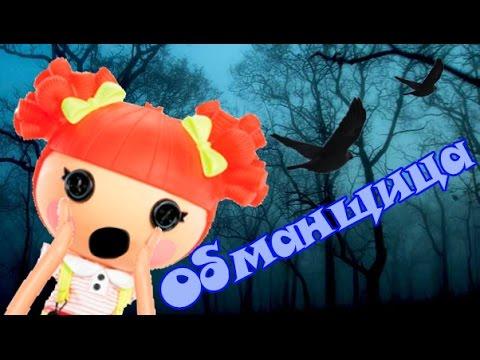 Видео, Лалалупси Мультфильм для детей Девочка Обманщица Lalaloopsy Girl Deceiver