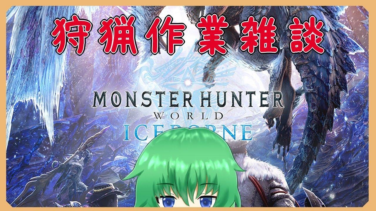 【 MHW:IB / PS4版 】 狩猟作業雑談テスト回 【 Vtuber 】