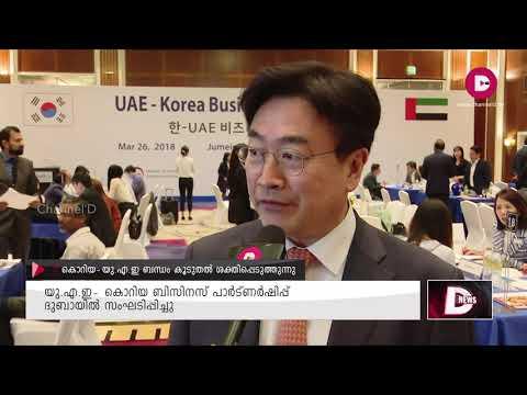42 Korean Firms to take part in Dubai's  UAE - Korea Business Partnership Event | D News