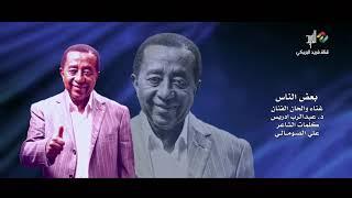 بعض الناس .. غناء الفنان/ د. عبدالرب ادريس HD