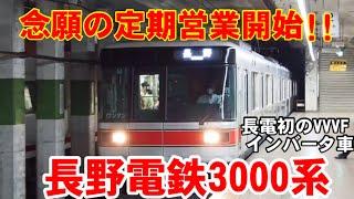 【定期営業開始】長野電鉄3000系に「400m」だけ乗ってきた