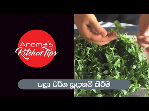 anoma 39 s kitchen tips 8 preparing your greens youtube On anoma s kitchen