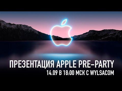 Pre-Party: Презентация Apple iPhone 13, AirPods 3 и Apple Watch 7 вместе с Wylsacom 14.09 в 18:00 - Видео онлайн