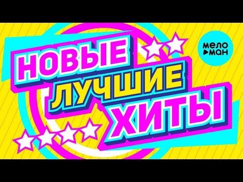 НОВЫЕ ЛУЧШИЕ ХИТЫ Сезона Зима 2019-2020. Премьеры песен. Горячие хиты. Новая музыка.