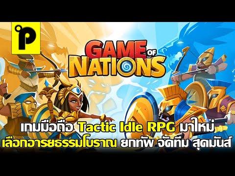 Game Of Nations เกมมือถือมาใหม่ Idle RPG เลือกอารยธรรม จัดทัพต่อสู้ แบบออนไลน์   PorGenian