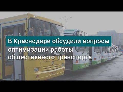 В Краснодаре обсудили вопросы оптимизации работы общественного транспорта
