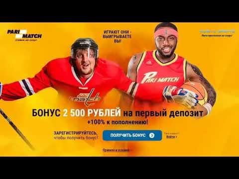 Видео Пари матч горячая линия россия