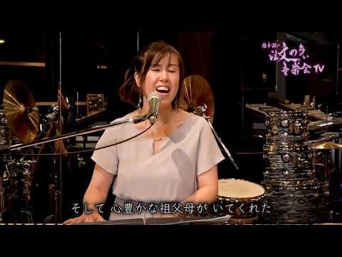 第26話 「しあわせ定義」by Chiharu