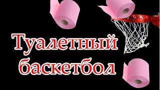 видео Туалетный Баскетбол