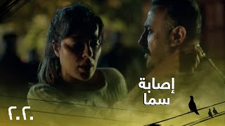 الحلقة 26| مسلسل 2020| نادين نجيم تصاب برصاصة انتقامية أثناء هروبها مع قصي خولي