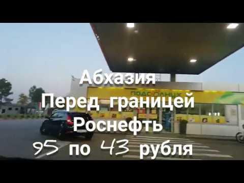 Автопутешествие 2019 из Абхазии в Россию с #НатаМел Погода Сочи