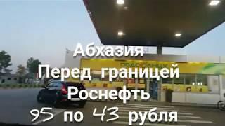 Автоподорож 2019 з Абхазії до Росії з #НатаМел Погода Сочі