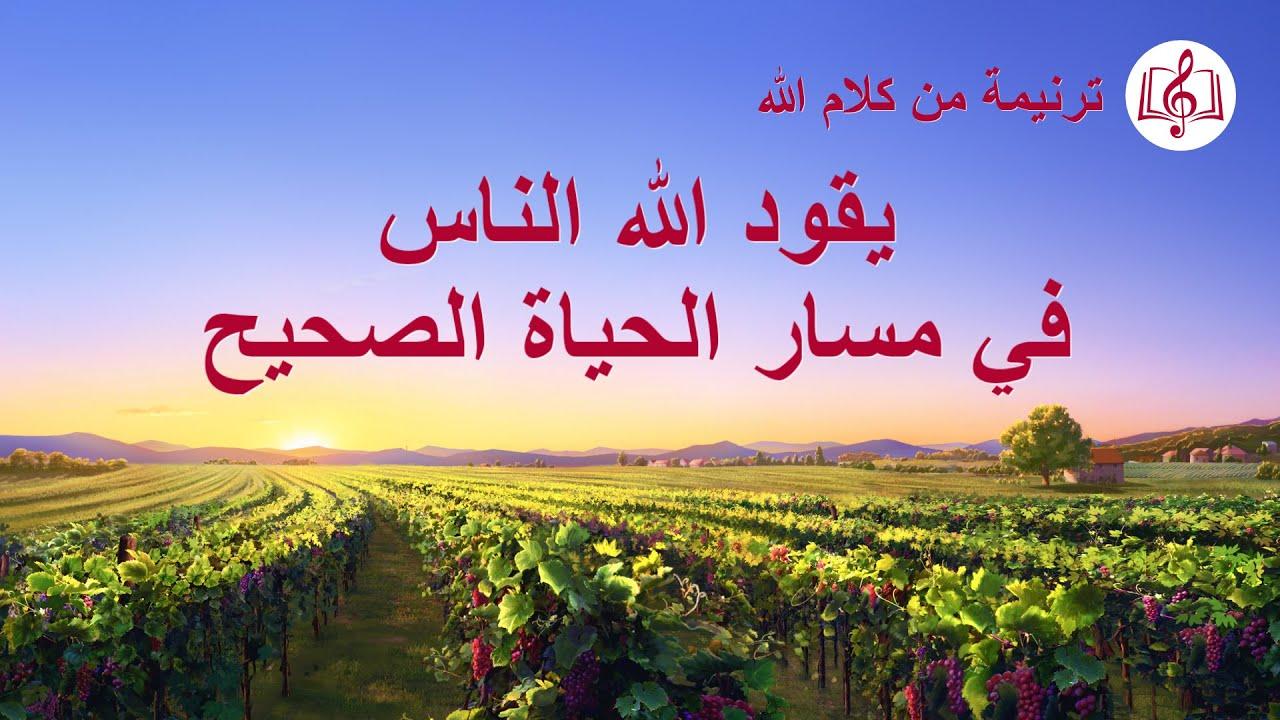 Arabic Christian Song – يقود الله الناس في مسار الحياة الصحيح – كلمات ترنيمة