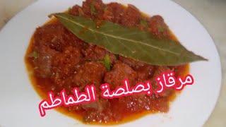 مرقاز بصلصة الطماطم لمرافقة اطباقكم معجنات✔️ مقاسات✔️recette merguez au sauce tomate