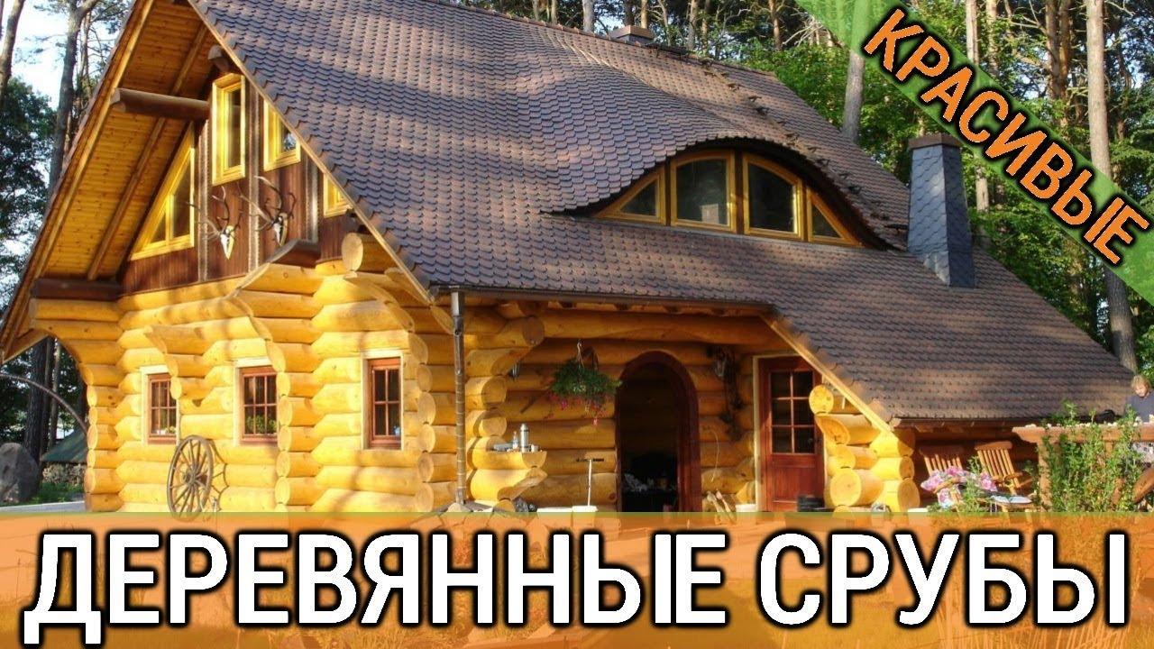 Деревянный дом из сруба: фото проектов и оригинальные идеи
