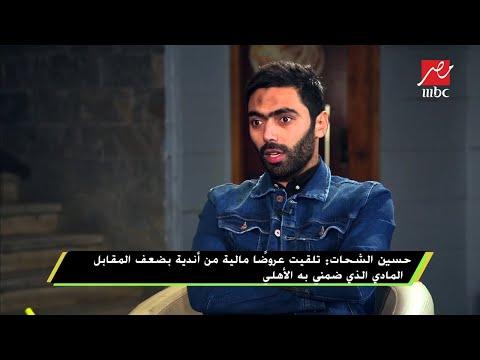 حسين الشحات اشتغلت فى بنزينة والألوميتال وكنت بلم كور بعشرة جنيه