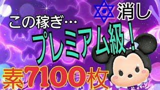 【ツムツム】バットハットミニー 素7100枚!🔯タップ消し スキル3 強すぎる… Android【tsumtsum】 thumbnail