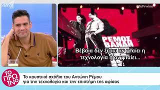 alterinfo.gr - Το Πρωινό: Πρόβα τζενεράλε για Αντώνη Ρέμο και Δέσποινα Βανδή στο Αθηνών Αρένα