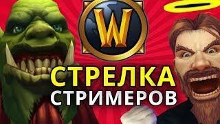 СТРЕЛКА СТРИМЕРОВ ИОАНИТ vs Mifodey ● WORLD OF WARCRAFT