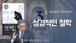 서양 철학과 신학의 역사 3강/성경적인 철학/김민호목사/회복의교회