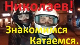 Город Николаев - Мото движняк, знакомства и как  это делать:)))(, 2017-04-04T09:46:37.000Z)