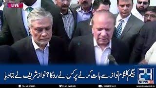 London: Nawaz Sharif Media Talk  | 20 June 2018 | 24 News HD