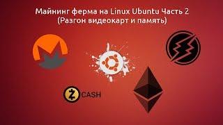 Майнинг ферма на Linux Ubutnu Часть 2 (Разгон видеокарт и память)