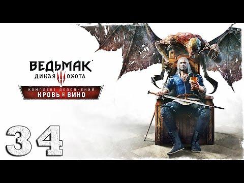 Смотреть прохождение игры [PS4] Ведьмак 3: Кровь и Вино. #34: Отзвук.