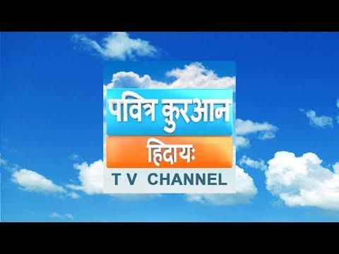 Quran Hidayah Hindi Live | कुरान करीम लाइव प्रसारण | القرآن الكريم بث مباشر