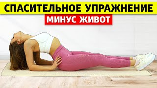 Всего 30 СЕКУНД Простого Упражнения СИЛЬНО ПОВЛИЯЮТ НА ВАС