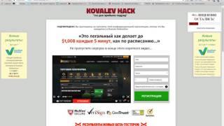 Метод 2О18 Программа ковалева хак заработок в интернете
