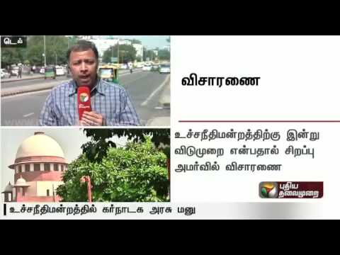 Cauvery Issue: Report on the review petition to be heard today