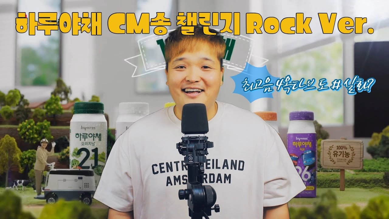 [하루야채 CM송 커버 챌린지] Rock 버젼으로 시원하게 질러봤습니다!! 직접 편곡까지!!