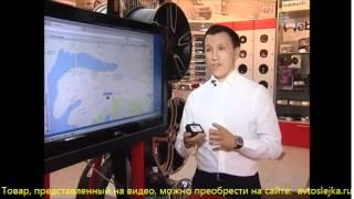 Найти авто Системы слежения Защита от угона Авто воры Сигнализация авто Маяк GPS Трекер Жучок