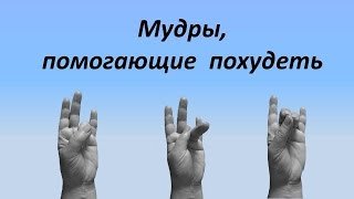 Мудры для похудения. Простые и эффективные жесты  руками для похудения.(Полезная книга – «Биолифтинг живота» http://yourkursy.ru/biolifting.1 Любое физическое нарушение в работе организма..., 2016-08-11T08:25:05.000Z)