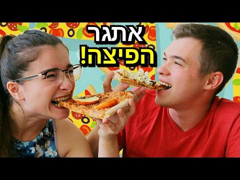 אתגר הפיצה עם דומינוס | מיכל וניקיטה❤️