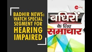Badhir News: Special show for hearing impaired, January 18th, 2019