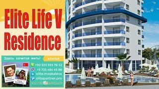 Комплекс Elite Life V Residence Недвижимость в Турции Алания(, 2015-06-08T15:00:09.000Z)