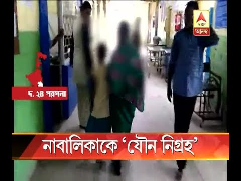 South 24 Parganas: 52 year old man arrested for alleged sexual assault on 7-year-old girl