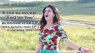 клип LP lost on you