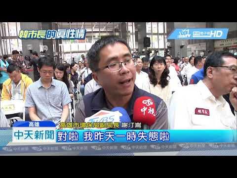 20190320中天新聞 不滿官員翹腳 韓國瑜市政會議怒飆「什麼態度」