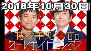 博多華丸・大吉が長年の夢だったオールナイトニッポンを初担当! 「あさ...