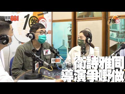 陳茂賢首次執導離奇地順利 衛詩雅比導演更熟劇本!